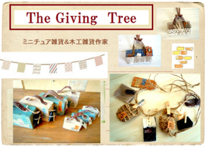 givingtree[1].png